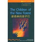 新森林的孩子们,[英] 马里亚特,[英] 阿基尼米,咸珊珊,外语教学与研究出版社,9787
