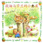 提姆与莎兰:提姆与莎兰的小木屋 (日)芭蕉绿;(日)猿渡静子 南海出版公司 9787544241700