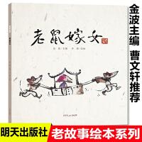 老鼠嫁女 一年级故事书绘本 金波著曹文轩老师推荐阅读老鼠娶新娘中国民间传说 非注音2-3-4-5-6-7岁图画书畅销获