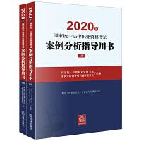 司法考�2020 2020年��家�y一法律��I�Y格考�案例分析指�в��(全2�裕�