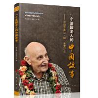 【二手书8成新】一个法国老人的中国故事 法籍专家让 德 里拜尔 邓志辉,王军哲 人民出版社