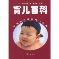 【正版二手书9成新左右】育儿科:当代育儿读物****(精 (日)松田道雄,王少丽 华夏出版社