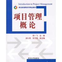 【正版二手书9成新左右】项目管理概论( 赖一飞 清华大学出版社