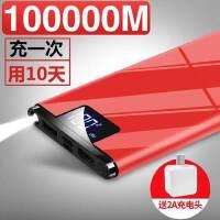 充电宝大容量20000毫安移动电源苹果专用vivo华为oppo小米手机通用创意可爱超薄小巧便携女