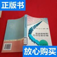 [二手旧书9新]谐波抑制和无功功率补偿【馆藏】 /王兆安、杨君、?