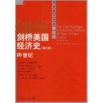 剑桥美国经济史(第三卷):20世纪(经济科学译库),恩格尔曼;高德步,中国人民大学出版社,9787300093956