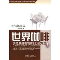 世界咖啡:创造集体智慧的汇谈方法 (美)朱安妮塔・布朗,戴维・伊萨克,郝耀伟 机械工业出版社 978711129763