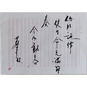 刘德华 四大天王之首,著名影星 书法作品