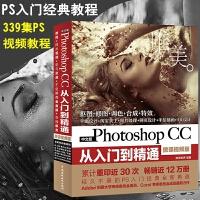ps教程书籍Photoshop CC从入门到精通图像处理图片Adobe psCS6平面设计书籍美工PS书籍教材 ps书