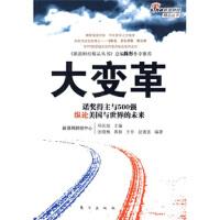 【正版二手书9成新左右】大变革 张晓楠 等,邓庆旭 东方出版社