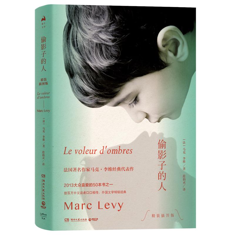 偷影子的人 精装插图版 马克 李维 亲情爱情和友情相互交织 一部令整个法国为之动容的温情疗愈小说 外国现当代小说书籍