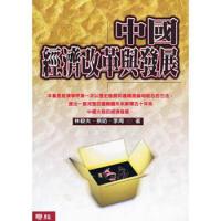 中国经济改革与发展(二版) 港台原版 中国经济改革与发展(二版) 林毅夫联经出版公司