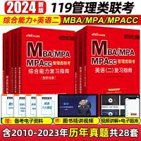 中公2021MBA、MPA、MPAcc管理类联考教材 管理类联考考试英语(二)综合能力 教材+历年真题+全真模拟6本 管