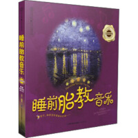 亲亲乐读系列:睡前胎教音乐 五星典藏卷(附CD光盘1张) 汉竹 江苏科学技术出版社 9787553715414 新华书