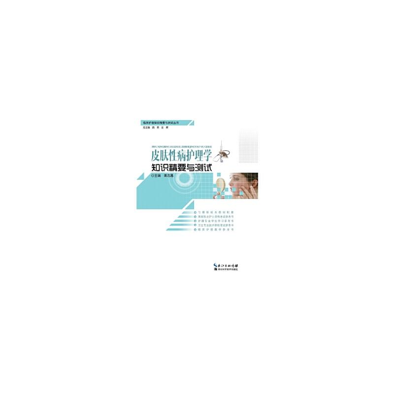 【新书店正版包邮】皮肤性病护理学知识精要与测试(临床护理知识精要与测试) 秦志慧:陈英汪晖 湖北科技 9787535257277 下单请看详情,有问题随时咨询在线客服或者电话联系我们!