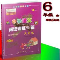 小学语文阅读训练阅读理解80篇6/六年级白金版上册下册课本基础知