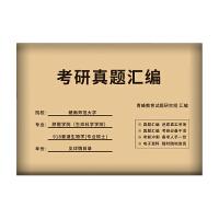 赣南师范大学脐橙学院(生命科学学院)918普通生物学[专业硕士]考研真题汇编