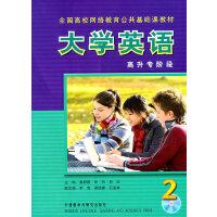 大学英语(2)(高升专阶段)(附一张CD-ROM光盘)