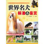 世界名犬标准与鉴赏