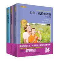家教经典(共3册)