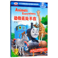 动物无处不在/托马斯和朋友双语阅读绘本.我爱阅读,英国HIT娱乐有限公司(HITEntertainment) 著 谢军