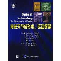 脊柱关节成形术:运动保留
