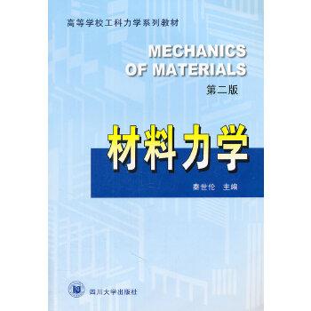材料力学(第二版)
