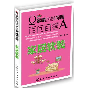家居软装(pdf+txt+epub+azw3+mobi电子书在线阅读下载)