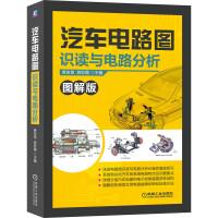 汽车电路图识读与电路分析
