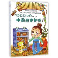 我的本中国历史知识小百科/趣味知识小百科
