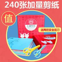 儿童手工剪纸大全套装幼儿园宝宝印花彩纸2-3-6岁DIY制作折纸材料