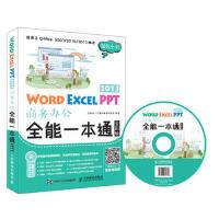 【正版二手书9成新左右】Word Excel PPT 2013商务办公全能一本通 全彩版 互联网 计算机教育研究院 人
