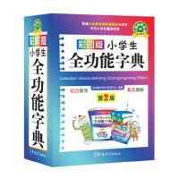 彩图版小学生全功能字典(64开) 说词解字辞书研究中心 华语教学出版社 9787513805339