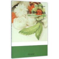 食品雕刻与盘饰,王亮,王杰,从军,山东人民出版社,9787209094528