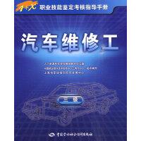 汽车维修工(三级)―指导手册