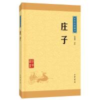 庄子(中华经典藏书・升级版)
