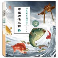 中外经典儿童阅读:中国神话故事(全彩注音版共4册)
