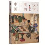 藏在汉字里的古代博物志