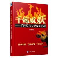 【二手书8成新】炼成妖 沪深股市专业投资原理 花荣 经济管理出版社