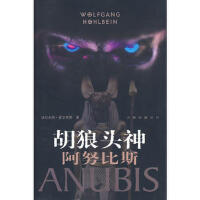 【二手书8成新】胡狼头神:阿努比斯 (德)霍尔拜恩,朱刘华 万卷出版公司