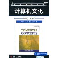 【正版二手书9成新左右】计算机文化(英文版第13版 (美)帕金斯,奥嘉 机械工业出版社