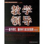 教学领导:基于研究、通向学习成功的指南(第二版),(美)霍伊(Hoy,A.W.),(美)霍伊(Hoy,W.K.),徐辉