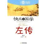 当天发货正版 (双色版)-左传 谢志强 天津教育出版社 9787530960219中图文轩