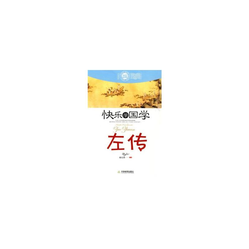 当天发货正版 (双色版)-左传 谢志强 天津教育出版社 9787530960219中图文轩 全新原装正版 可以开具增值税发票