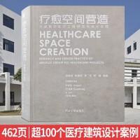 疗愈空间营造 华建集团医疗工程研究与设计实践 综合专科 医院与医疗建筑设计参考书籍