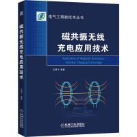 磁共振无线充电应用技术