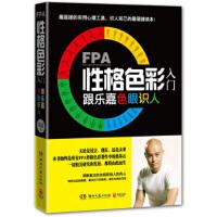 【正版二手书9成新左右】FPA性格色彩入门 跟乐嘉识人 乐嘉 湖南文艺出版社