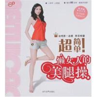 【正版二手书9成新左右】超简单!懒女人的美腿操(附 陈思璇 当代世界出版社