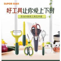 苏泊尔(SUPOR)削皮刀削皮器不锈钢刨刀瓜刨刮皮刀打蛋器家用厨房剪刀