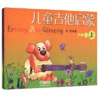 儿童吉他启蒙(上下) 朱伟 上海音乐出版社 9787806673614【新华正版】【无忧购商家】